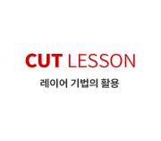 CUT LESSON (레이어 기법의 활용)
