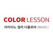 COLOR LESSON (베이직)